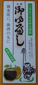 onyubeshi