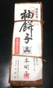 yubeshi3