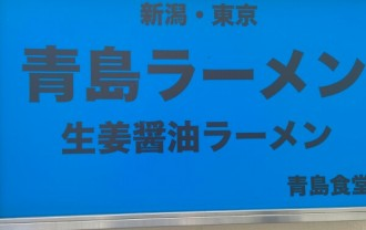 秋葉原青島食堂