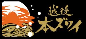 新潟本ズワイ ロゴ