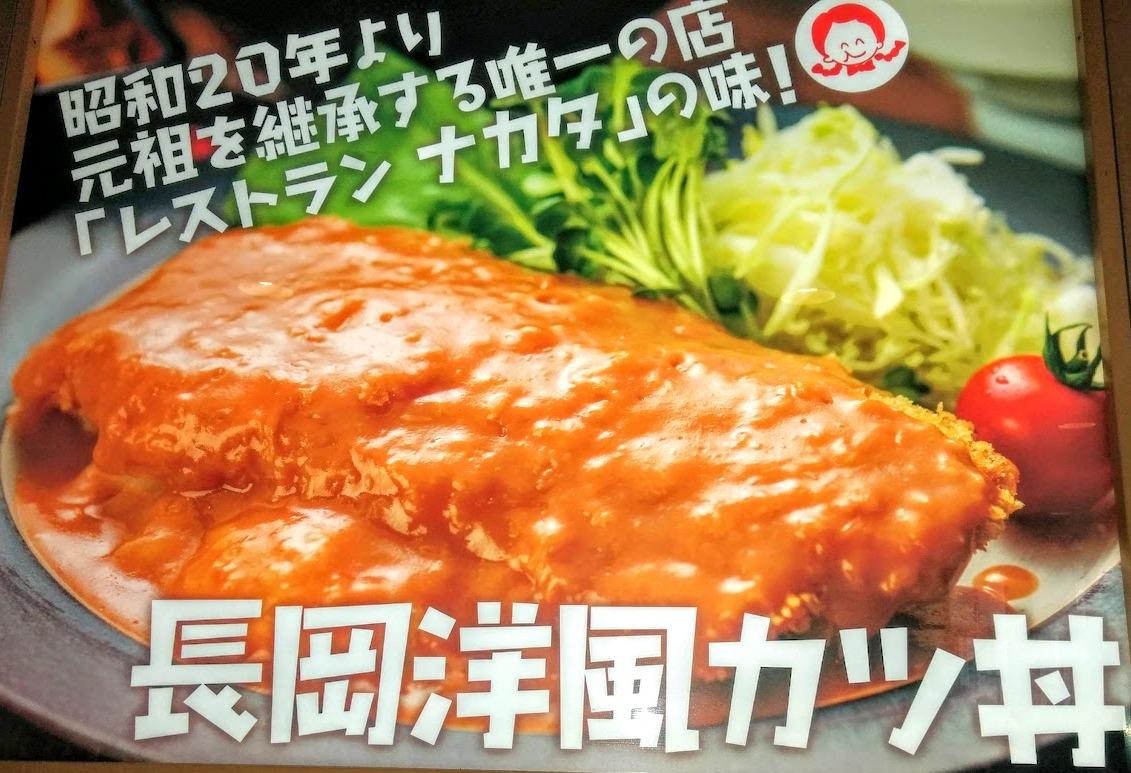 長岡洋風カツ丼