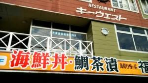 日本フィッシャーメンズケープ