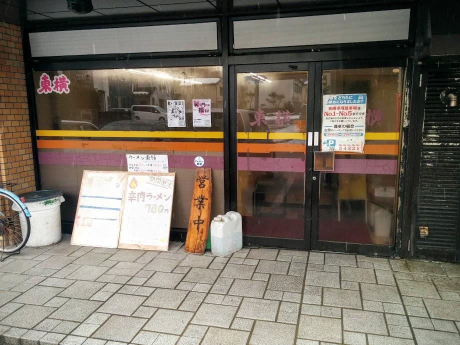 新潟濃厚味噌ラーメン東横笹口