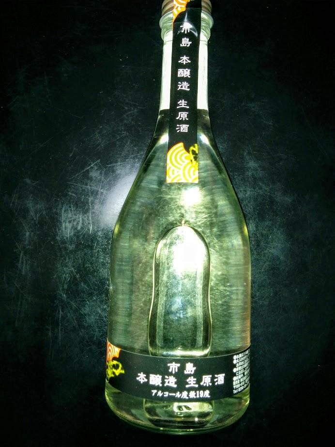 市島酒造生原酒