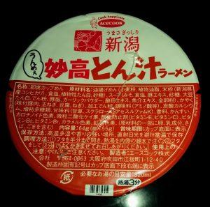 トン汁ラーメンカップ麺