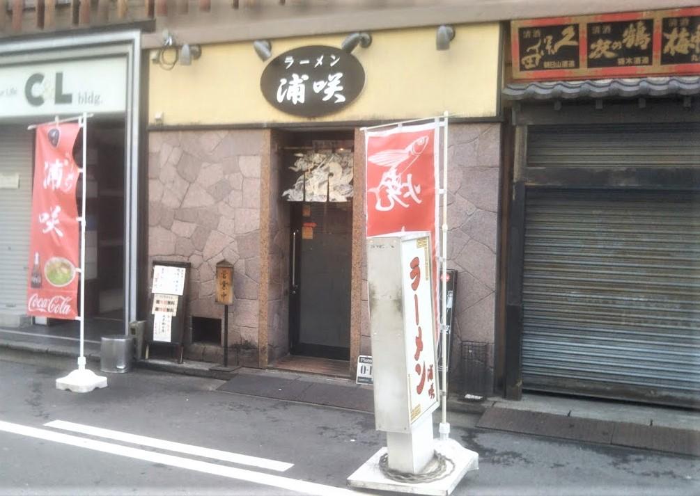 浦咲ラーメン新潟駅前